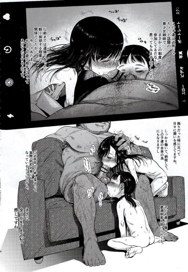 【エロ同人誌】キモハゲおっさんが貧乳JSたちにイラマチオさせて嘔吐させたり絞首ファックしちゃってるよw【無料 エロ漫画】 (5)
