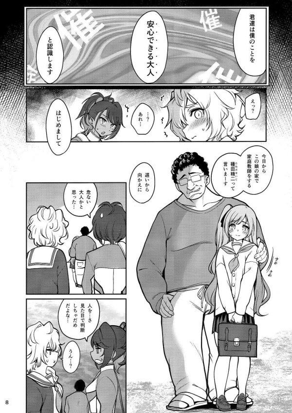 【エロ同人誌】オタク男が貧乳JCに催眠をかけてねっとりキスしたり中出しセックスしまくちゃうwww【無料 エロ漫画】 (9)