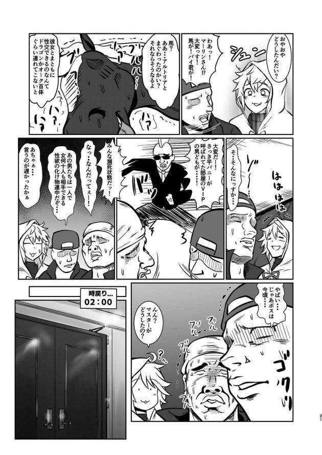 【エロ同人 FGO】アルトリア・ペンドラゴンがギャンブルに負けてしまい、VIP客の男達にエロ接待することに…【無料 エロ漫画】 (20)