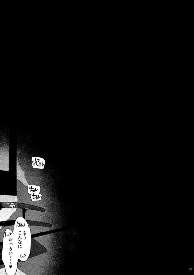 【エロ同人 RO】悪代官に捕らえられた女忍者の姉妹が強力な媚薬を使われて交互に中出しされまくってしまう!!【無料 エロ漫画】 (81)