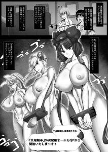 【エロ同人 FGO】葛飾北斎や宮本武蔵、アルトリア・ペンドラゴンがオークションに出品されて性奴隷に…【無料 エロ漫画】