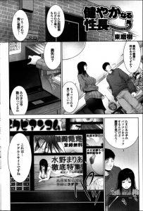 【エロ漫画】巨乳熟女の人妻さんが息子の遊び相手の男の子にNTRエッチされて…【無料 エロ同人】