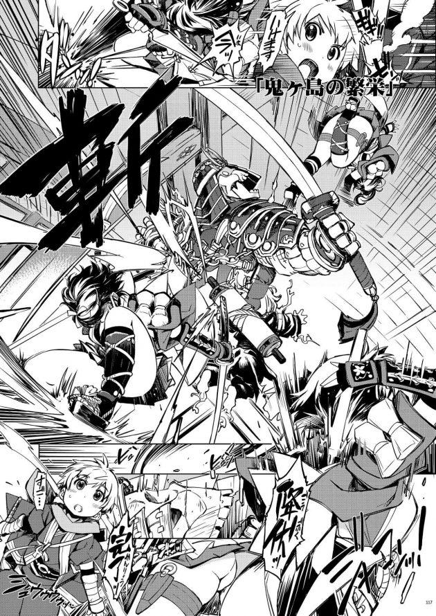【エロ同人 RO】悪代官に捕らえられた女忍者の姉妹が強力な媚薬を使われて交互に中出しされまくってしまう!!【無料 エロ漫画】 (31)