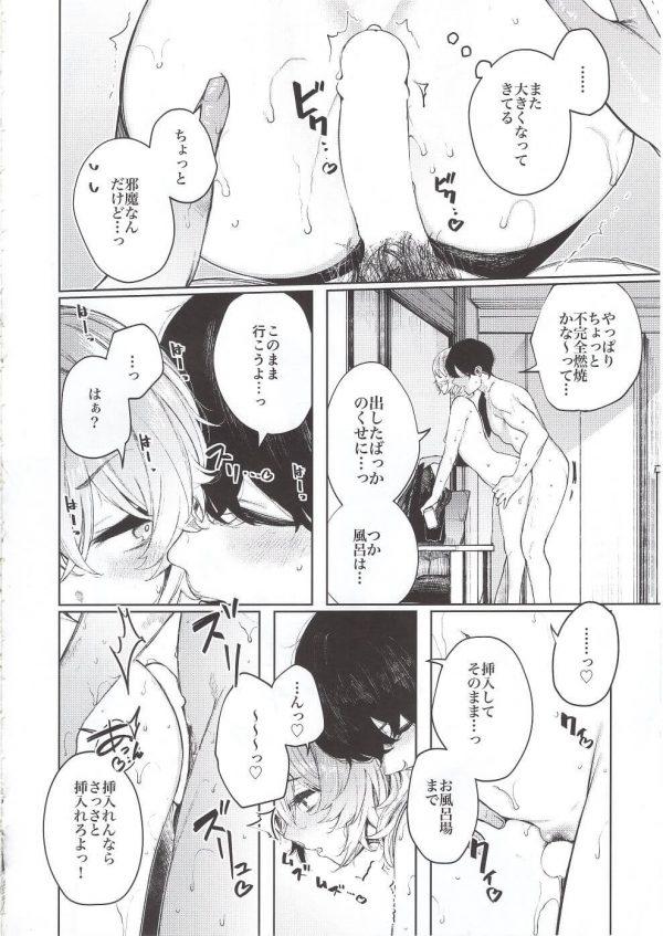 【エロ同人誌】エアコンが壊れた部屋で不良女と汗をかきながらヤリまくる彼氏ww【無料 エロ漫画】 (22)