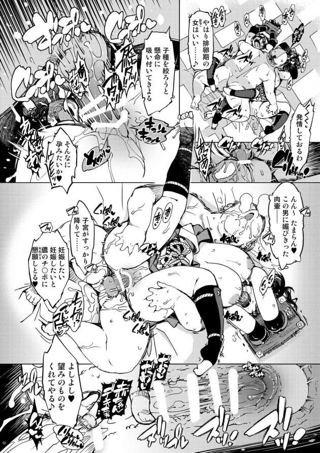 【エロ同人 RO】巨乳お姉さんな女忍者姉妹から毎日積極的なアピールを受けているショタww【無料 エロ漫画】 (63)