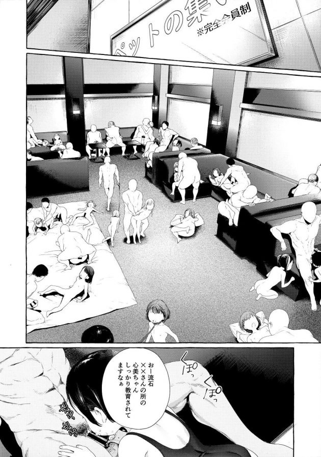 【エロ同人誌】JS幼女をペットと言う名の性奴隷にして好き放題に性欲を満たすwww【無料 エロ漫画】 (11)