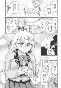 【エロ同人 プリパラ】ネガティブな巨乳眼鏡っ子JKの幸多みちるに自信をつけさせるために大人のレッスンをするww【無料 エロ漫画】