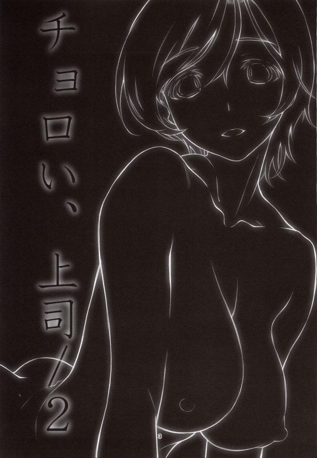 【エロ同人誌】上司の巨乳OLに酔った勢いでホテルに誘われて中出しセックスしちゃったww【無料 エロ漫画】 (2)