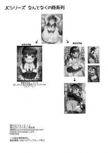 【エロ同人誌】貧乳JCが変態キモオヤジに監禁されてスパンキングに浣腸、アナルファックに青姦までwww【無料 エロ漫画】