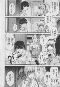 【エロ漫画】猫耳しっぽの姿になった巨乳美少女がネコ好き男子とイチャラブエッチしてるよ~【無料 エロ同人】
