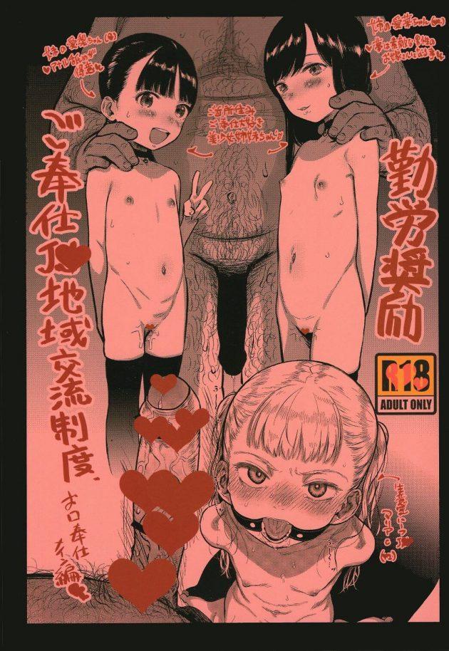 【エロ同人誌】キモハゲおっさんが貧乳JSたちにイラマチオさせて嘔吐させたり絞首ファックしちゃってるよw【無料 エロ漫画】 (1)