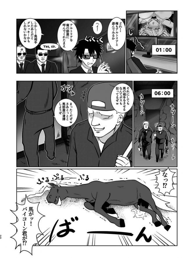 【エロ同人 FGO】アルトリア・ペンドラゴンがギャンブルに負けてしまい、VIP客の男達にエロ接待することに…【無料 エロ漫画】 (19)