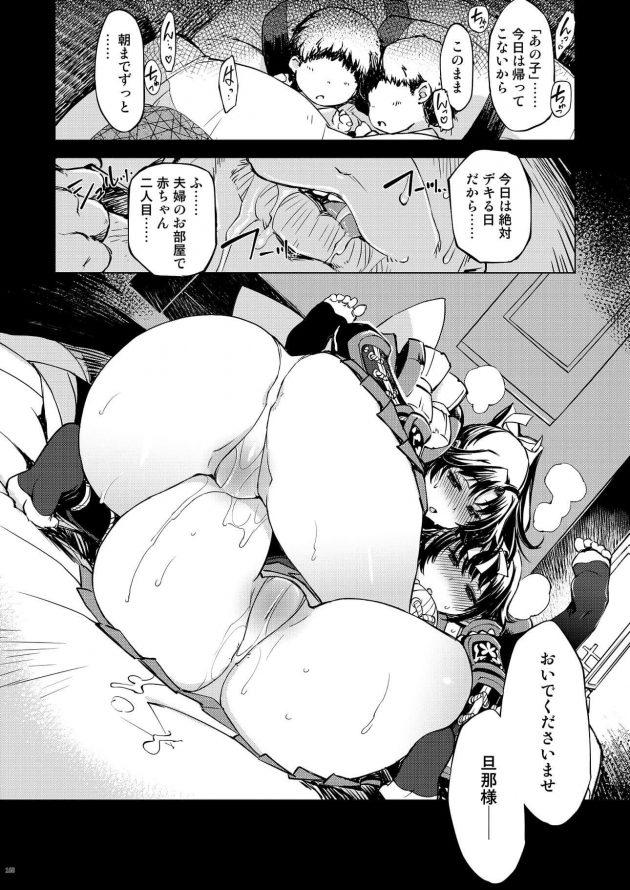 【エロ同人 RO】悪代官に捕らえられた女忍者の姉妹が強力な媚薬を使われて交互に中出しされまくってしまう!!【無料 エロ漫画】 (82)