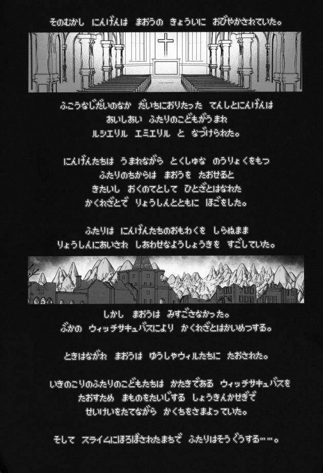 【エロ同人誌】里を壊滅させたサキュバスへの復讐に燃える天使と人間の子供兄妹だったが返り討ちに遭って…【無料 エロ漫画】 (3)