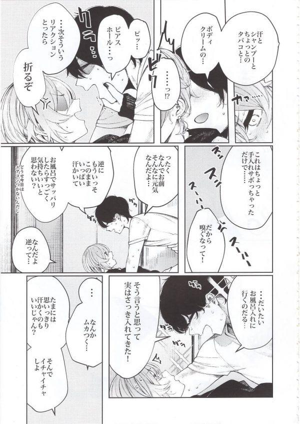 【エロ同人誌】エアコンが壊れた部屋で不良女と汗をかきながらヤリまくる彼氏ww【無料 エロ漫画】 (5)