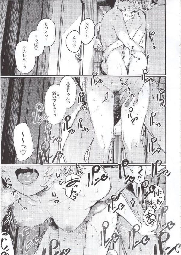 【エロ同人誌】エアコンが壊れた部屋で不良女と汗をかきながらヤリまくる彼氏ww【無料 エロ漫画】 (25)