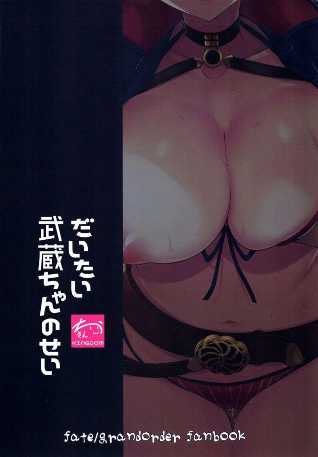 【エロ同人 FGO】エロい格好してる宮本武蔵が岩陰でマスターの性欲処理しちゃう☆【無料 エロ漫画】 (20)
