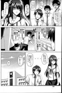 【エロ漫画】巨乳美人女子校生M女の従妹に調教エッチしてあげてますぅ~【無料 エロ同人】