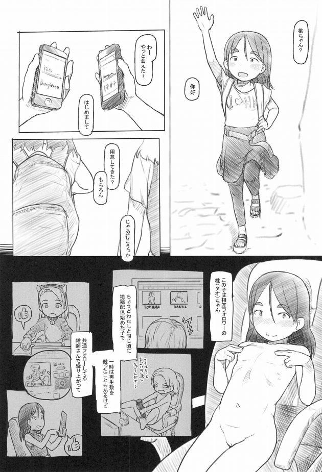 【エロ同人誌】外国人で貧乳少女のアリーチャちゃんがエロ配信でオナニーしてるよwww【無料 エロ漫画】 (30)