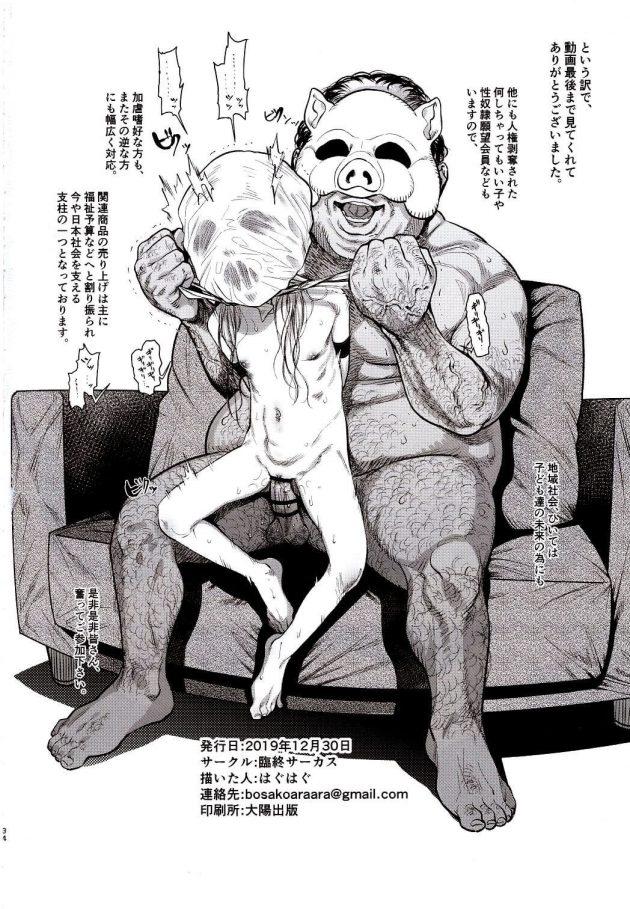 【エロ同人誌】キモハゲおっさんが貧乳JSたちにイラマチオさせて嘔吐させたり絞首ファックしちゃってるよw【無料 エロ漫画】 (33)