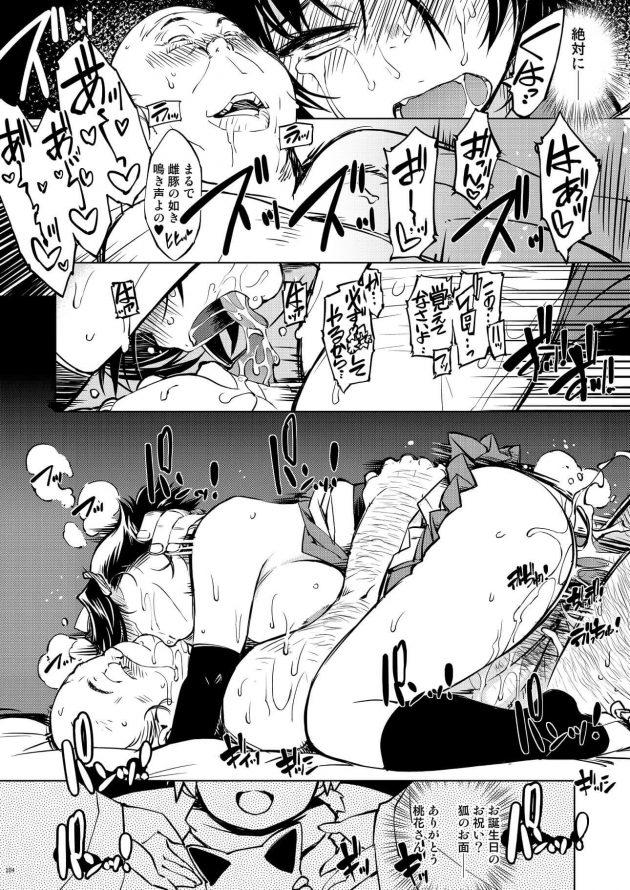 【エロ同人 RO】悪代官に捕らえられた女忍者の姉妹が強力な媚薬を使われて交互に中出しされまくってしまう!!【無料 エロ漫画】 (18)