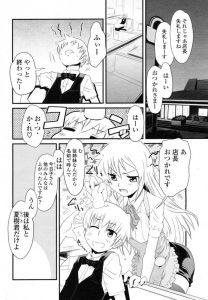 【エロ漫画】痴女エッチぃ巨乳美人の従姉が迫ってきてセックスしちゃった【無料 エロ同人】