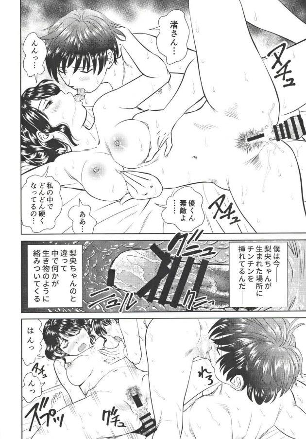 【エロ同人誌】隣に住んでるクラスメイトの巨乳JKは日常生活を全裸で過ごす裸族一家だったwww【無料 エロ漫画】 (27)