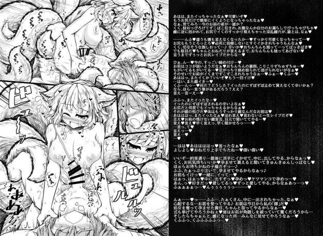 【エロ同人 東方】八雲藍お姉さんがショタちんこを手コキフェラして巨乳おっぱい丸出しでパイパンまんこに騎乗位で肉棒咥え込むw【無料 エロ漫画】 (13)
