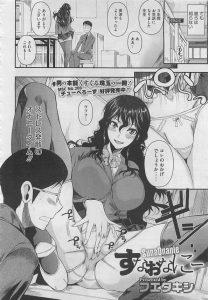 【エロ漫画】えっちな巨乳美人女子校生が学校で先生とセックスしてるよ~w【無料 エロ同人】