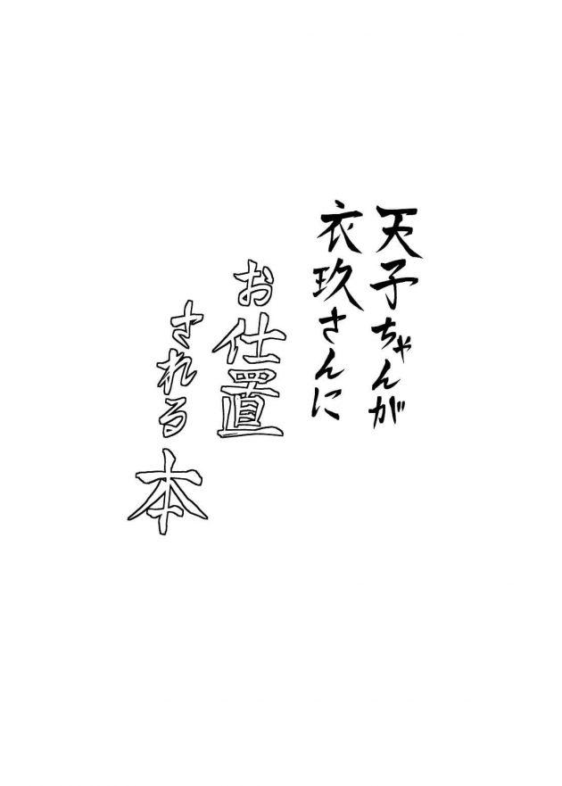 【エロ同人 東方】イタズラばかりして反省しない天子に業を煮やした衣玖が椅子に拘束して快楽責めのお仕置しちゃうw【無料 エロ漫画】 (3)