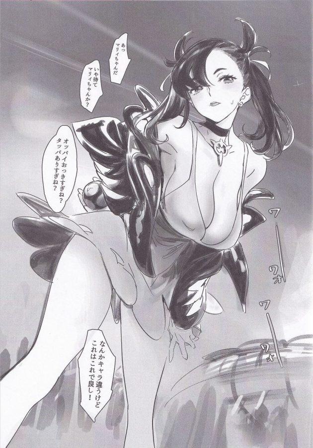 【エロ同人 ポケモン】ロリキャラがいまいちのマリィが不満をもらしつつフェラしたり中出しセックスしちゃうw【無料 エロ漫画】