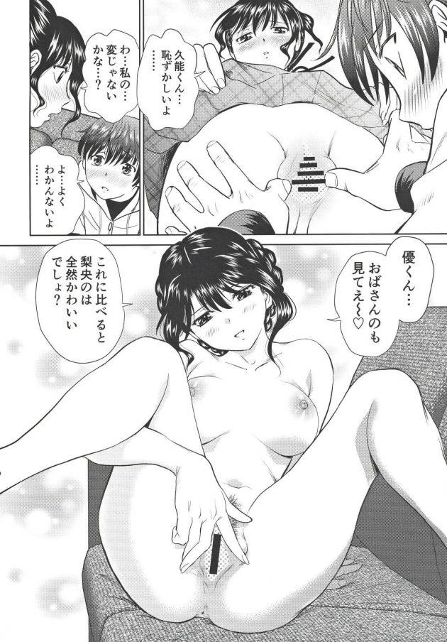 【エロ同人誌】隣に住んでるクラスメイトの巨乳JKは日常生活を全裸で過ごす裸族一家だったwww【無料 エロ漫画】 (11)