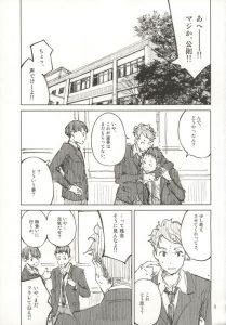【エロ同人誌】上手く笑うことができない巨乳眼鏡っ子JKが男子に告白されて放課後の教室でセックスしちゃう!【無料 エロ漫画】