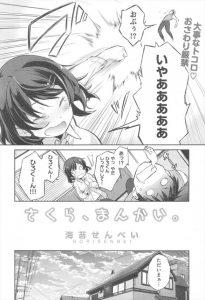 【エロ漫画】自分のマンコに自信がなくてなかなか彼氏とセックスできないJKが『見られなければいいじゃん!』と目隠しプレイに挑戦します【無料 エロ同人】