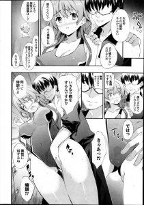 【エロ漫画】男性の視線が気になるならセックスで異性に対する訓練すれば問題ないんだってさ【無料 エロ同人】