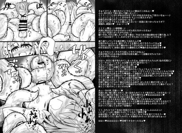 【エロ同人 東方】八雲藍お姉さんがショタちんこを手コキフェラして巨乳おっぱい丸出しでパイパンまんこに騎乗位で肉棒咥え込むw【無料 エロ漫画】 (5)