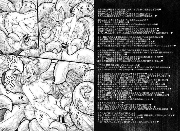 【エロ同人 東方】八雲藍お姉さんがショタちんこを手コキフェラして巨乳おっぱい丸出しでパイパンまんこに騎乗位で肉棒咥え込むw【無料 エロ漫画】 (12)