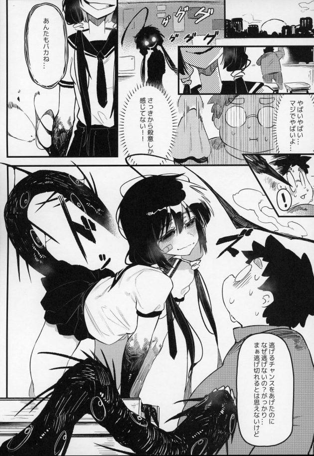 【エロ同人誌】人外モンスター娘に捕まってしまい、パイパンまんこにバックでちんぽハメて中出し異種姦セックスしちゃったw【無料 エロ漫画】 (5)