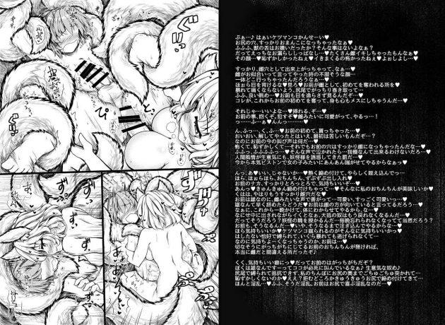 【エロ同人 東方】八雲藍お姉さんがショタちんこを手コキフェラして巨乳おっぱい丸出しでパイパンまんこに騎乗位で肉棒咥え込むw【無料 エロ漫画】 (11)
