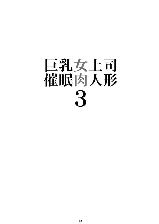 【エロ同人誌】部下の亜藤に催眠をかけられて肉便器になっちゃう女上司の巨乳眼鏡っ子OL早瀬!【無料 エロ漫画】