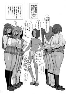 【エロ同人誌】魔法使いになった40歳童貞教師がJKやJCを洗脳してハーレム催眠姦乱交セックス♪【無料 エロ漫画】