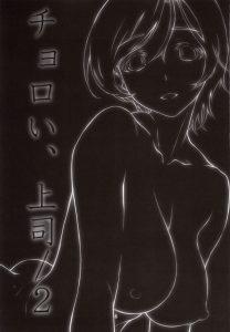 【エロ同人誌】上司の巨乳OLに酔った勢いでホテルに誘われて中出しセックスしちゃったww【無料 エロ漫画】