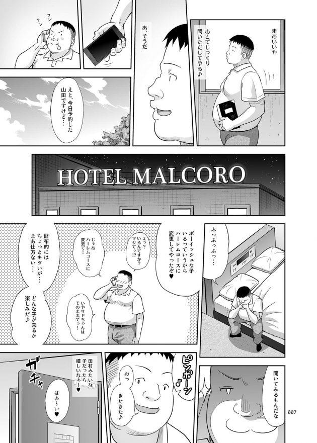 【エロ同人誌】デリヘルで働いてる教え子の貧乳JCと3Pセックスしちゃうダメ教師www【無料 エロ漫画】 (6)