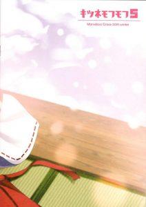 【エロ同人誌】茶室で浴衣が乱れる少女に水着で夏を楽しむ少女などなど!獣耳少女たちのフルカラーイラスト集☆【無料 エロ漫画】