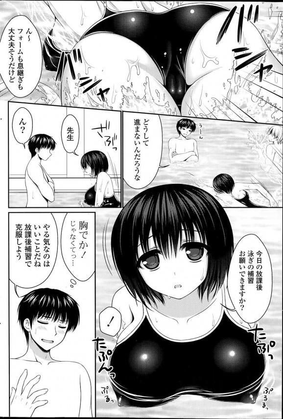 【エロ漫画】教え子で恋人の巨乳JKに放課後のプールで誘われ水着姿で中出しSEXしちゃうよ~w【無料 エロ同人】