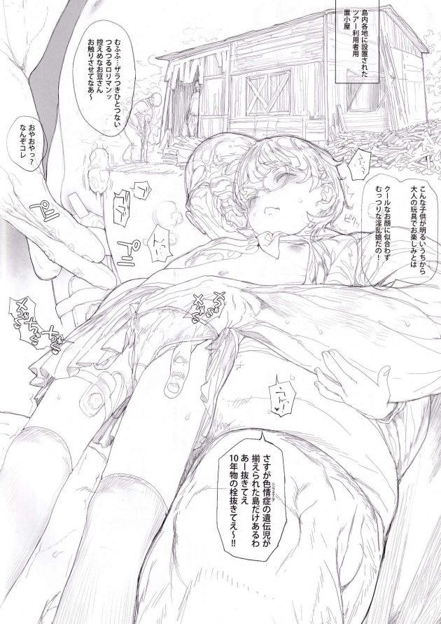 【エロ同人誌】貧乳美少女たちがキモ男に拉致られてパイパンロリまんこ手マンクンニでイカされたり…【無料 エロ漫画】