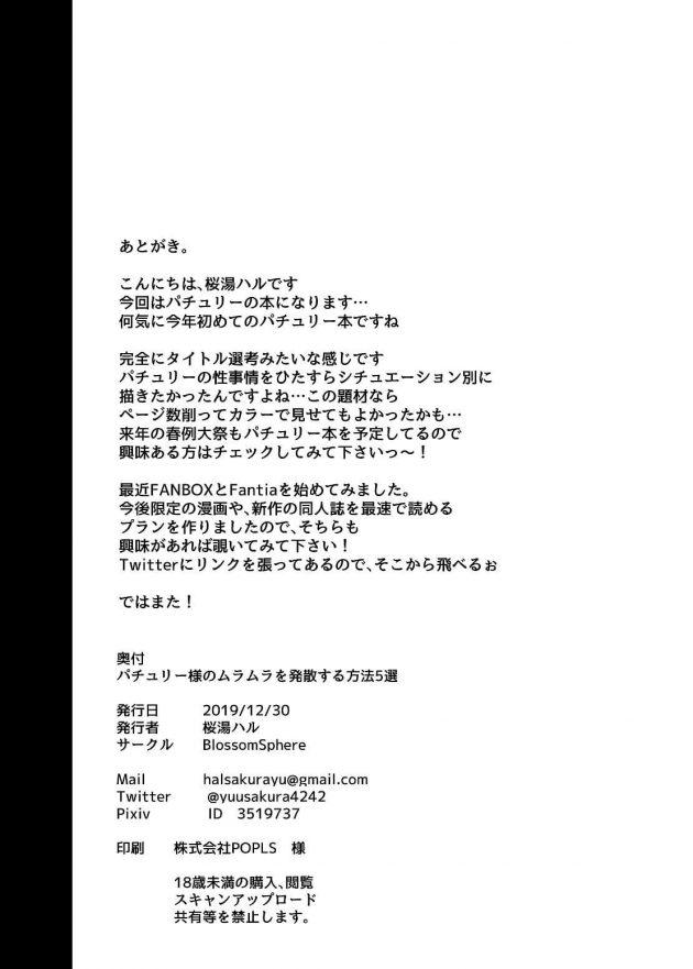 【エロ同人 東方】ケツ穴にアナルパールを挿入して一気に引き抜いてオナニーするパチュリー!【無料 エロ漫画】 (24)