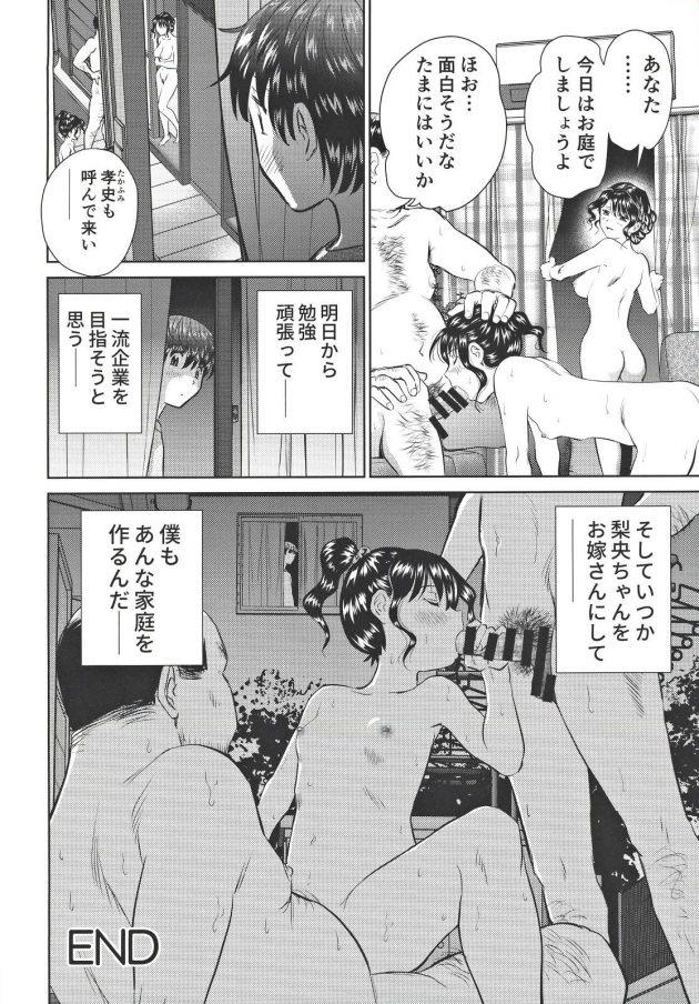 【エロ同人誌】隣に住んでるクラスメイトの巨乳JKは日常生活を全裸で過ごす裸族一家だったwww【無料 エロ漫画】 (33)