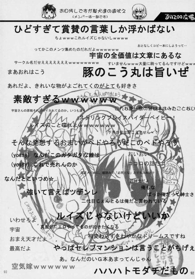 【エロ同人 ゼロの使い魔】貧乳美少女のルイズが平賀才人とセックスしたり巨乳エルフのティファニアが肉便器にされてるよw【無料 エロ漫画】 (36)