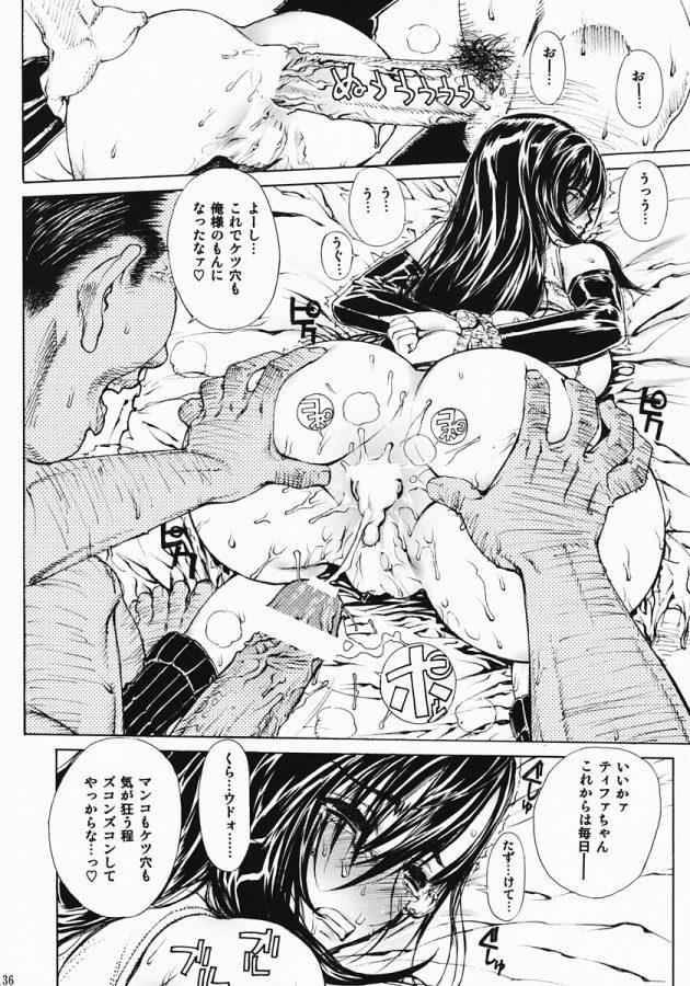 【エロ同人 よろず】爆乳少女のポアラがビィトにバックで初めてアナルファックされて感じまくりwww【無料 エロ漫画】(64)